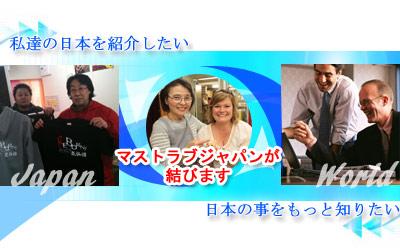 日本と世界をつなぐ