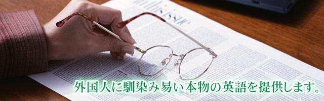 外国人が読んで・聞いて違和感の無い文章を提供します。