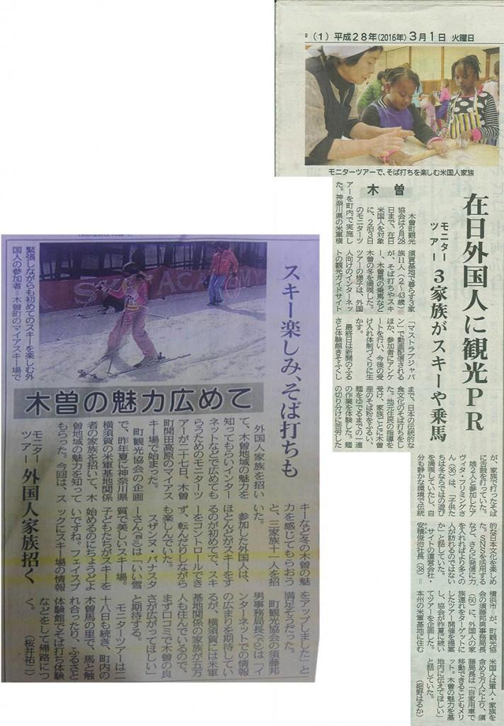 中日新聞(左)2月28日 市民タイムズ(右)3月1日