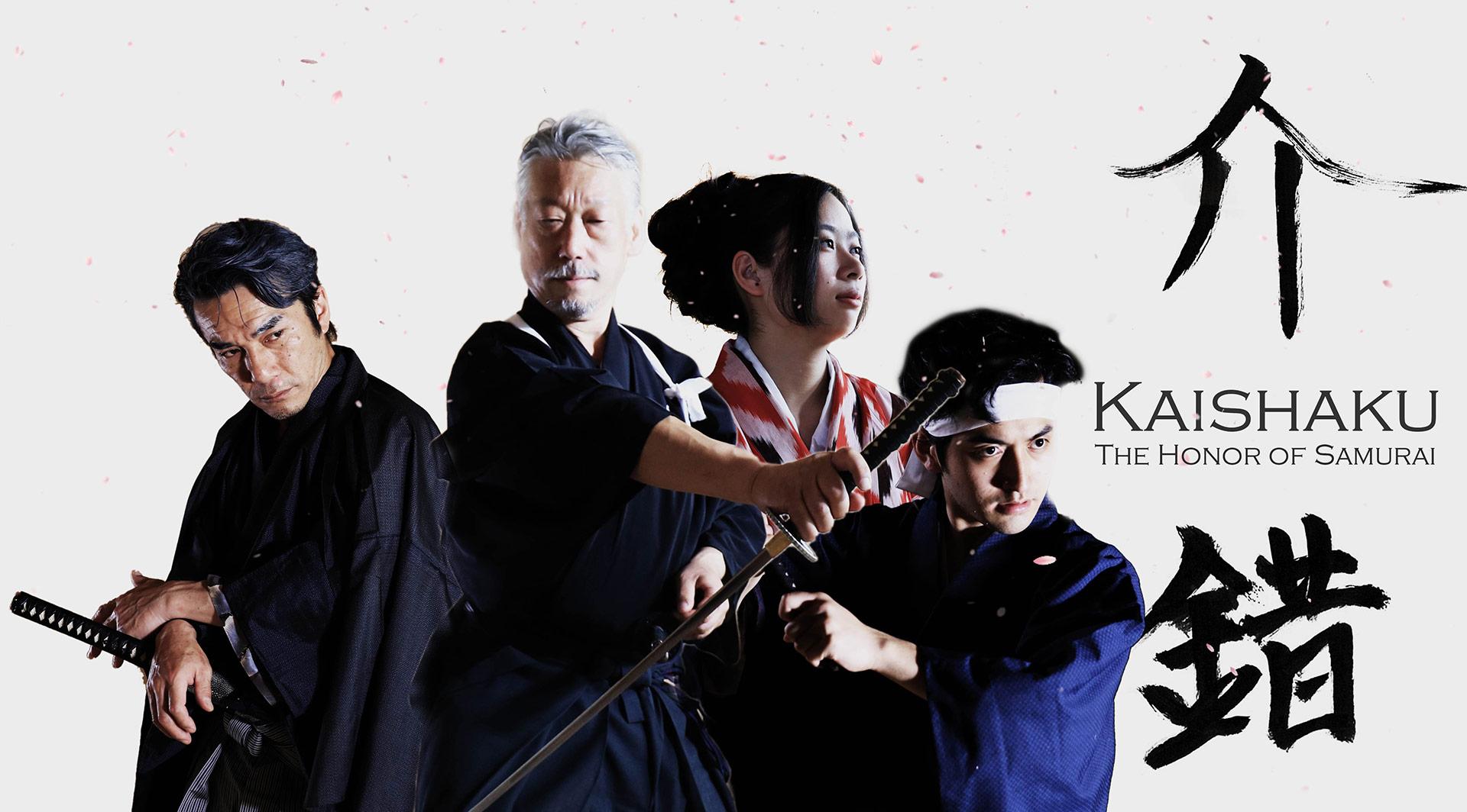 kaishaku_long